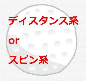 ゴルフボールイラスト2