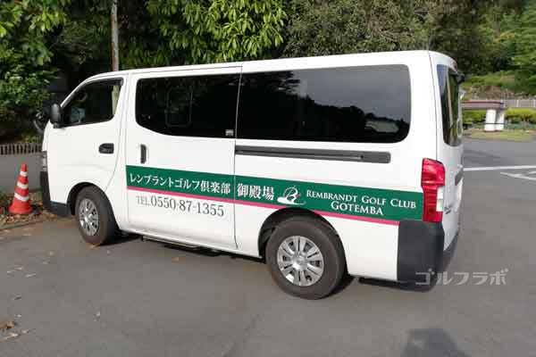 レンブラントゴルフ倶楽部御殿場の送迎バス
