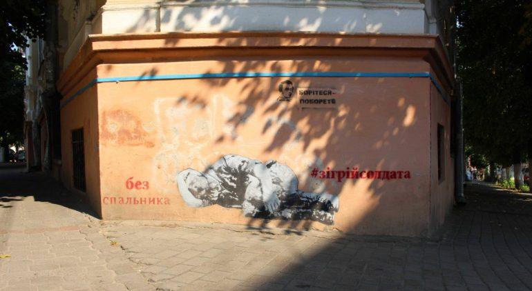 Street art Ukraine Chernivtsi