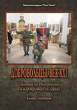 Добровольцы. Век ХХI. Битва за Новороссию в портретах её героев