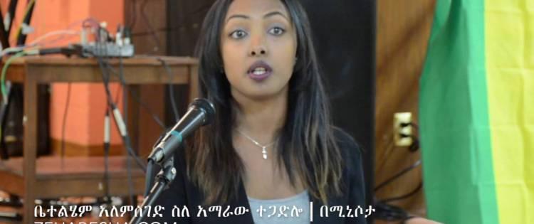 Betelehem Alemseged on Amhara Revolution