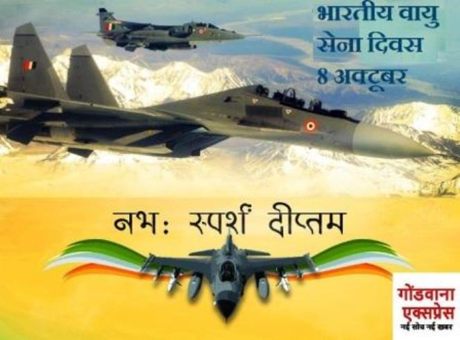 indian-air-force-day-2018
