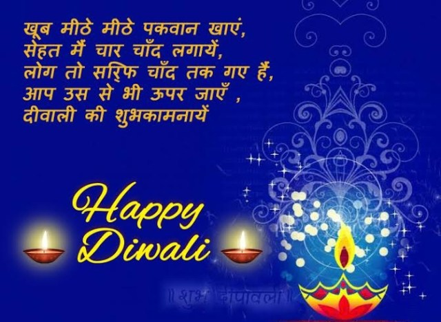 Diwali-Wishes-in-Hindi-Images