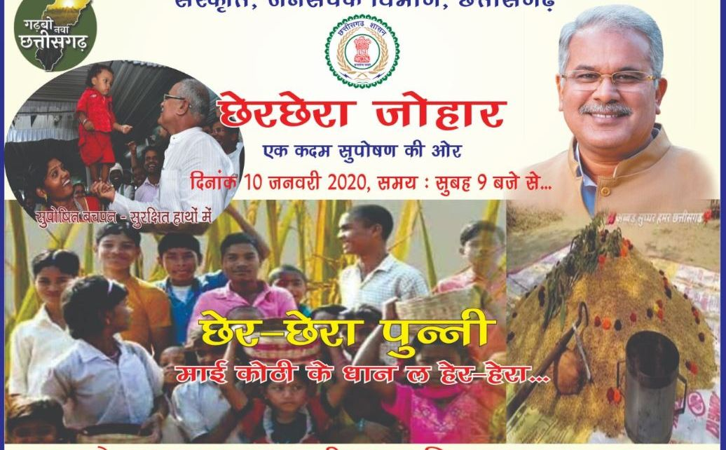 Cherchera-bhupesh-baghel-chhattisgarh