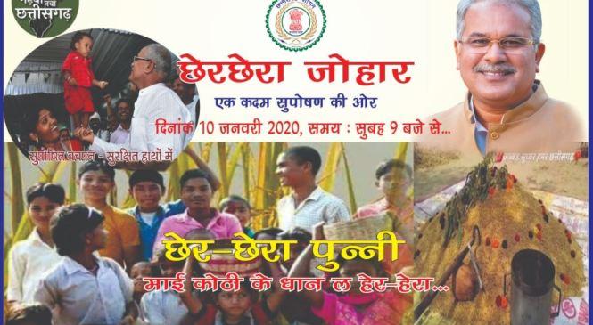 """रायपुर : मुख्यमंत्री भूपेश बघेल ने 10 जनवरी """"छेरछेरा"""" लोक पर्व पर प्रदेशवासियों को दी बधाई, दूधाधारी मठ परिसर के कार्यक्रम में होंगे शामिल"""