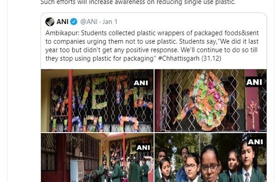 प्रधानमंत्री मोदी ने अंबिकापुर के स्कूली बच्चों सराहा, छात्रों ने खाद्य कंपनियों को पत्र लिखा था कि उत्पाद खाने में तो अच्छा है, लेकिन रैपर से प्रदूषण, इनका क्या करें