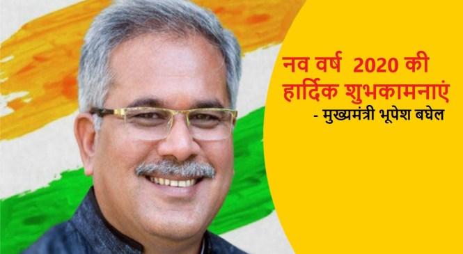 मुख्यमंत्री भूपेश बघेल ने प्रदेशवासियों को नए वर्ष 2020 की हार्दिक शुभकामनाएं दी