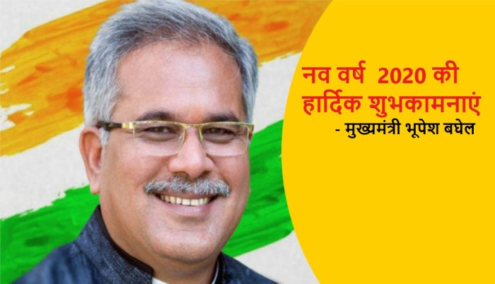 cm-bhupesh-baghel-happy-new-year