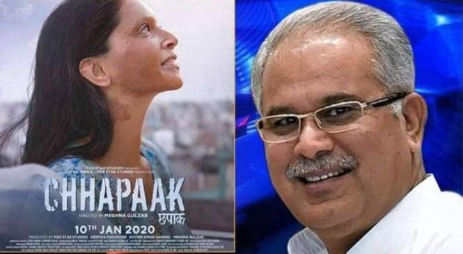 रायपुर : मुख्यमंत्री भूपेश बघेल 11 जनवरी को देखने जाएंगे फिल्म 'छपाक', ऐसिड अटैक सर्वाइवर पर बनी फिल्म छपाक को छत्तीसगढ़ में टैक्स फ्री किया था
