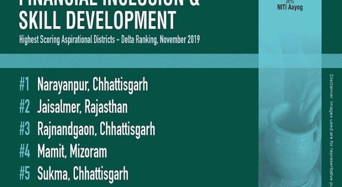 नीति आयोग ने वित्त समावेश और कौशल विकास की टॉप 5 जिलों की सूची में छत्तीसगढ़ के सुकुमा नारायणपुर और राजनांदगाव