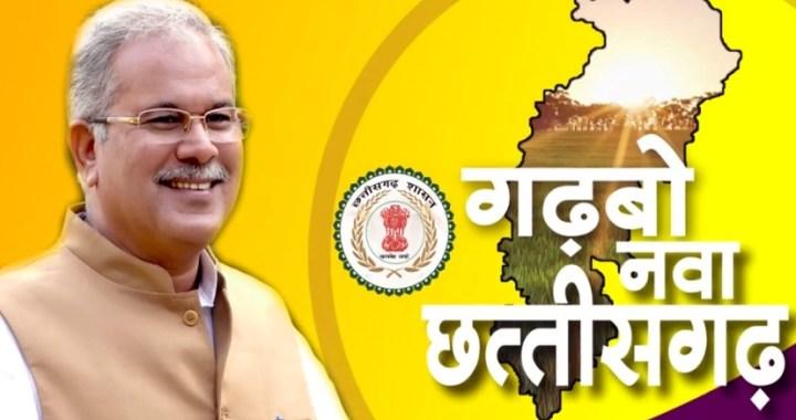 gadbo-nava-chhattisgarh