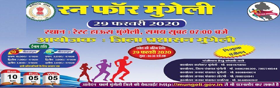 mungeli-marathon-2020