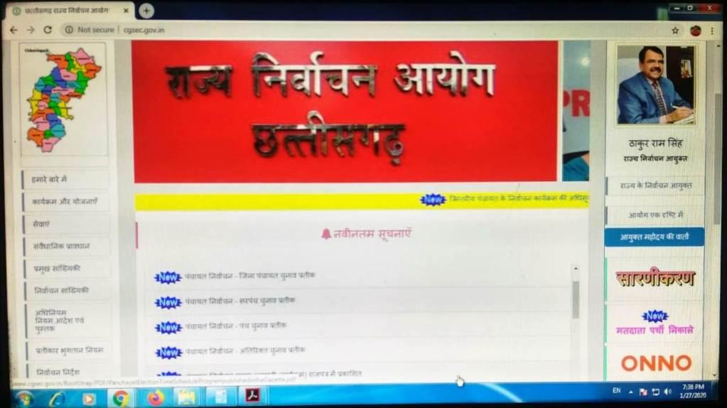 voter-id-online-screenshot-1