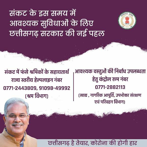 fasse-huye-shramik-helpline-chhattisgarh