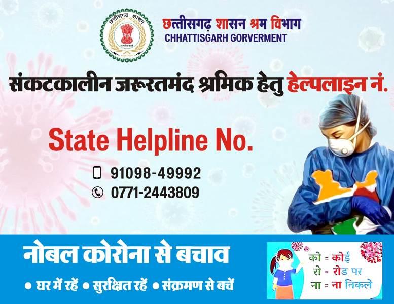helpline-no-shram-vibhag