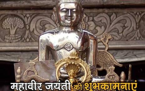 Mahavir-Jayanti-wishes-2