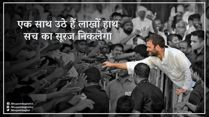 cm-bhupesh-wishes-happy-birthday-rahul-gandhi