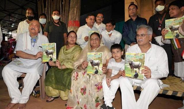 cm-bhupesh-harihar-bhuiyan-book-vimochan