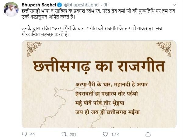 chhattisgarh-rajgeet-author-punya-tithi