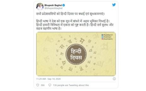 cm-bhupesh-hindi-diwas-badhai