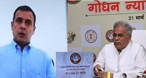 rahul-gandhi-chhattisgarh-govt-21-march-2021
