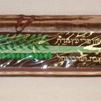 Specialty Finishing! A Lulav Bag for Sukkot