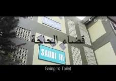 Going to Toilet – Arabic Conversation