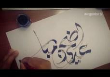 Kaligrafi Selamat Hari Raya Idul Adha – Eid Adha Mubarak
