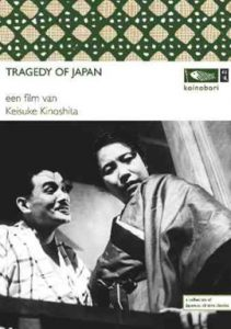 Tragedy Of Japan - Keisuke Kinoshita