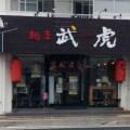 Hakata Tonkotsu Ramen and Tsukemen are also good, Menya Taketora