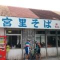 Cheap old and delicious Okinawa soba, Miyasato soba is popular in Nago city