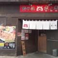 "A popular Asian pub ""Ni no Ni"" near Kokusai-dori international street, beer and dumplings are cheap and good"
