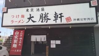Taishouken Original of Tsukemen, rich soup and noodles are excellent