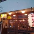 Arakoya in Sakaemachi Naha city is a meat izakaya Okinawa people love
