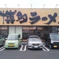 The authentic Hakata Tonkotsu ramen is delicious in Tsurukamedou