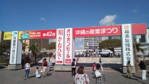 I went to the 42nd Okinawa Industrial Festival!
