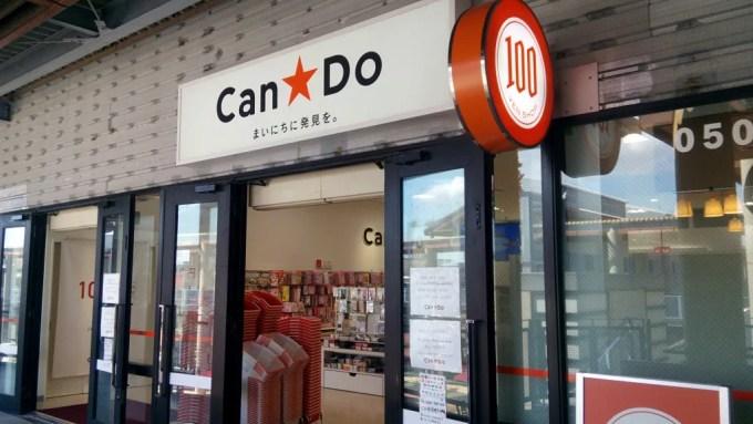 100 yen shop in Okinawa outlet mall ASHIBINAA