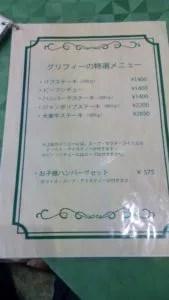 Greenfiels menu image 1