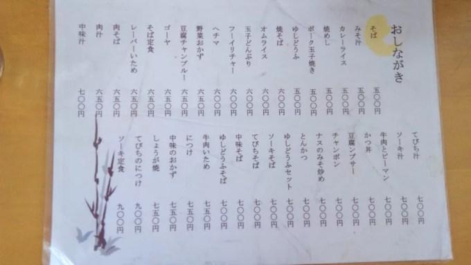 The menu of the Kaiyou Shokurou