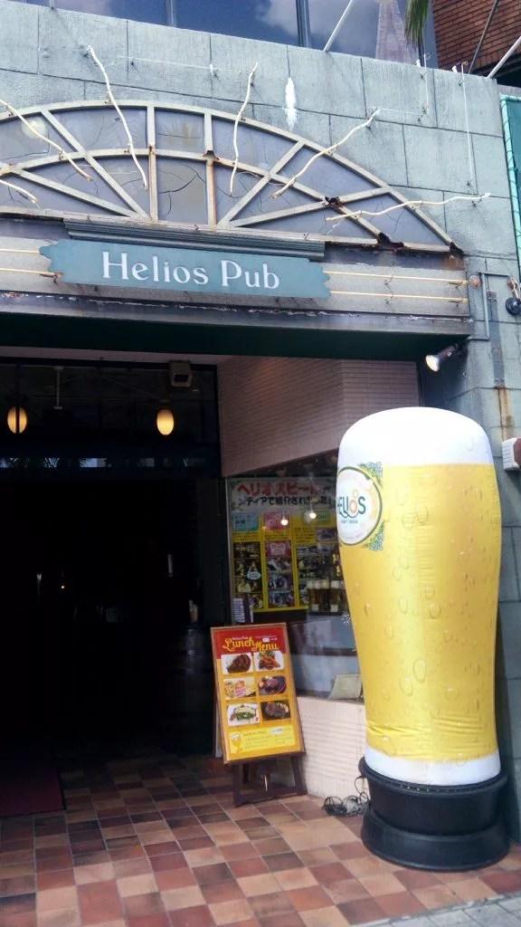 Helios Pub