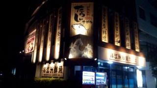 海人の町糸満の新鮮な魚料理がおいしい居酒屋「たらじさびら」