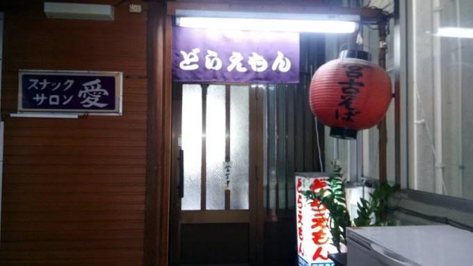 entrance to Doraemon
