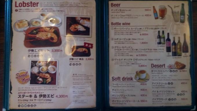 レストランふりっぱーのメニュー2