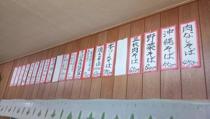The menu of Okaasan