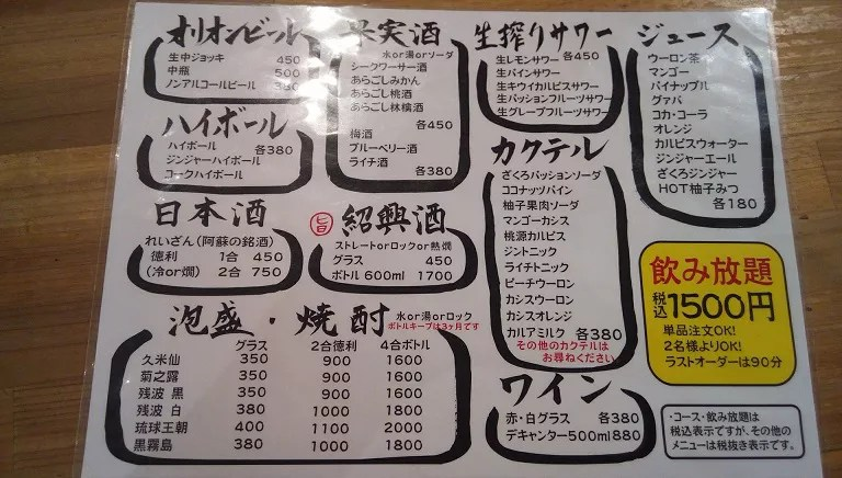 The NinoNi drink menu