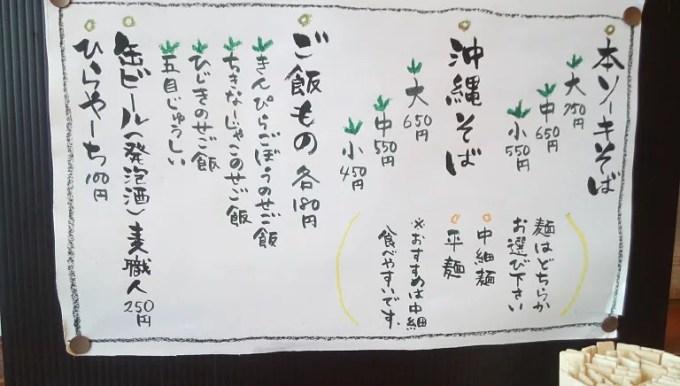 The menu of Toraya