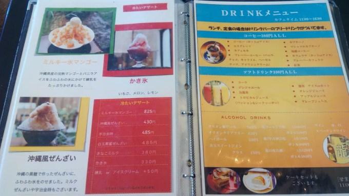 The sweet menu of Chouraku