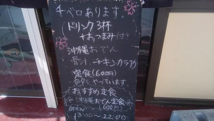 Vertical signboard at Sakuraya entrance