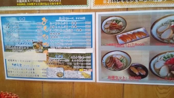 The Daitou soba menu