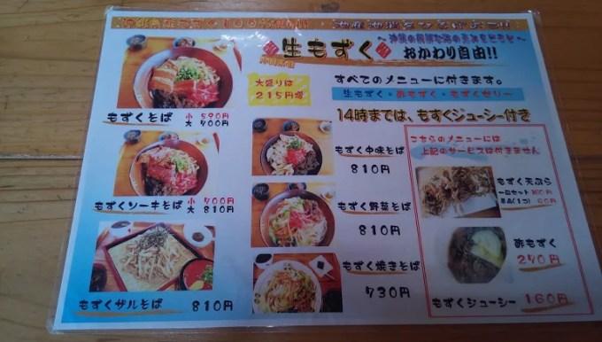 Soba menu of Kunnatou